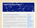 Проектно-сметная документация в строительстве Проектно-сметное бюро