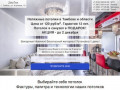 Натяжные потолки в Тамбове, цена от 120 руб/м2 с установкой