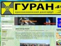 """Краснокаменский джип-клуб """"Гуран"""""""