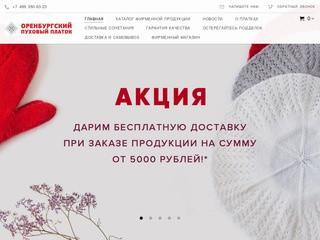 Фирменные оренбургские пуховые платки Фабрики Оренбургских пуховых платков
