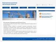 Корпорация развития Московской области