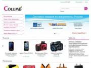 Интернет-гипермаркет Columb.ru – покупка и продажа товаров