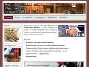 Новгородский Юридический Кабинет