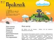ПРАКТИК | центр изучения иностранных языков | Уссурийск |