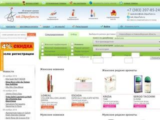 Интернет-магазин парфюмерии и косметики в Новосибирске (Россия, Новосибирская область, Новосибирск)