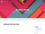GloriaSong - сайт хора Солигорской церкви