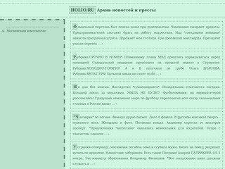 Архив новостей и прессы holio.ru