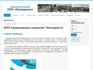 """МУП Управляющая компания """"Питкяранта"""""""