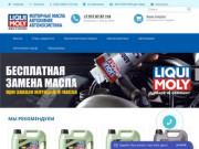 LIQUI MOLY - моторные масла, автохимия, автокосметика Казань