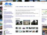 Терек Онлайн. Сайт города Терек Кабардино-Балкария