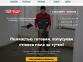Механизированная полусухая стяжка пола в Саратове и области (Россия, Саратовская область, Саратов)