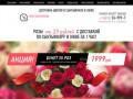 Цветы с доставкой в Сыктывкаре и Эжве - доставка цветов Сыктывкар Эжва