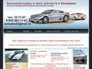 Поставка и продажа авто запчастей и аксессуаров для китайских