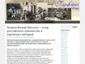 Блог Коханова Константина Парфирьевича