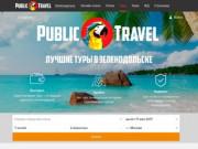 Паблик Трэвел Зеленодольск - Горящие туры и путевки от лучших турфирм Зеленодольска