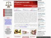 Юридические услуги в Томске (+7-953-912-66-00)