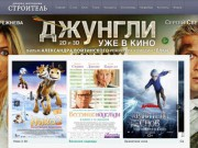 """ДК """"Строитель"""" - Кинокомплекс """"Стройка"""" (фильмы) - Северодвинск"""