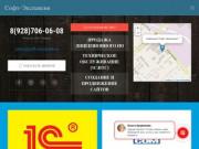 Софт-Экспансия | Купить 1С, Касперский, Taxcom в Нальчике