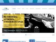 Fast and Shine - первый мобильный сервис для автомобилей в Ростове-на-Дону. (Россия, Ростовская область, Ростов-на-Дону)