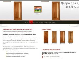 Межкомнатные филенчатые двери - Межкомнатные двери для вашего дома производства Йошкар-Ола