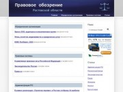 Правовое обозрение Ростовской области