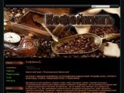 КОФЕЙКИНЪ интернет-магазин, Петропавловск-Камчатский купить вендинг кофе