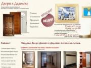 Магазин Входных (Стальных, Железных, Металлических) Дверей в Дедовске! Продажа