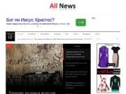 Allnews.com.ua