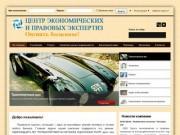 Центр экономических и правовых экспертиз (Независимая оценка недвижимости, транспорта в Сочи)