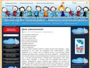 """Официальный сайт МБДОУ """"Детский сад N4 """"Золотая рыбка&quot"""