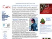 СК Саки - курорт Саки, город Саки, санаторий САКИ.  Лечебная грязь