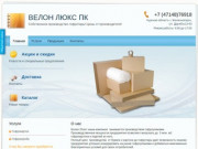 Собственное производство гофротары цены от производителя Велон Люкс ПК
