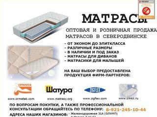 Продажа ортопедических матрасов в Северодвинске (Архангельская обл., г. Северодвинск)