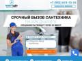 Срочный вызов сантехника в Иркутске