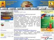 Зеленоградская федерация САМБО, федерация ДЗЮДО Зеленограда