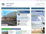PRO Новый Уренгой. Городской портал