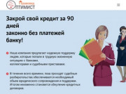 Помощь в закрытии кредита. Прайс-лист на сайте. (Россия, Нижегородская область, Нижний Новгород)