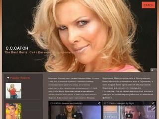C.C.CATCH Сайт Евгения Ставропольского | C.C.CATCH
