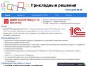 """1С:Франчайзи """"Прикладные решения"""", Ульяновск"""