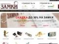 Дверные замки и фурнитура в Москве | Интернет-магазин zamkimoscow.ru