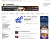 AvaKids - ведущий интернет журнал для женщин в России, предлагающий 100 % актуальную и достоверную информацию о женском здоровье, воспитании детей, моде и красоте! (Россия, Архангельская область, Северодвинск)