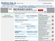 Главный сайт Сухого Лога Свердловской области, городской портал Сухого Лога, город Сухой Лог