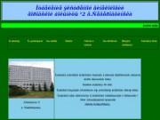 Отделение экстренной гинекологии ГБ №2