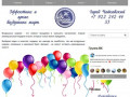 sharikichaik.ru - эффектные и яркие воздушные шары! (Россия, Пермский край, Чайковский)