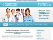 Справка 095 у – это медицинский документ, которые подтверждает временную нетрудоспособность человека. (Россия, Свердловская область, Екатеринбург)