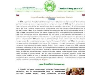 Санкт-Петербургская Благотворительная Общественная Организация