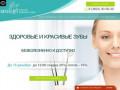 Стоматологическая клиника Dental Art, Томск
