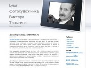 Блог фотохудожника Виктора Таныгина.