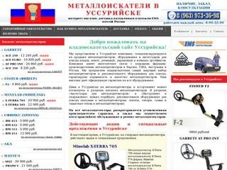 Металлоискатели в Уссурийске купить продажа металлоискатель цена металлодетекторы