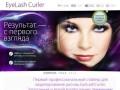 «EyeLash Curler» - cтайлер ресниц